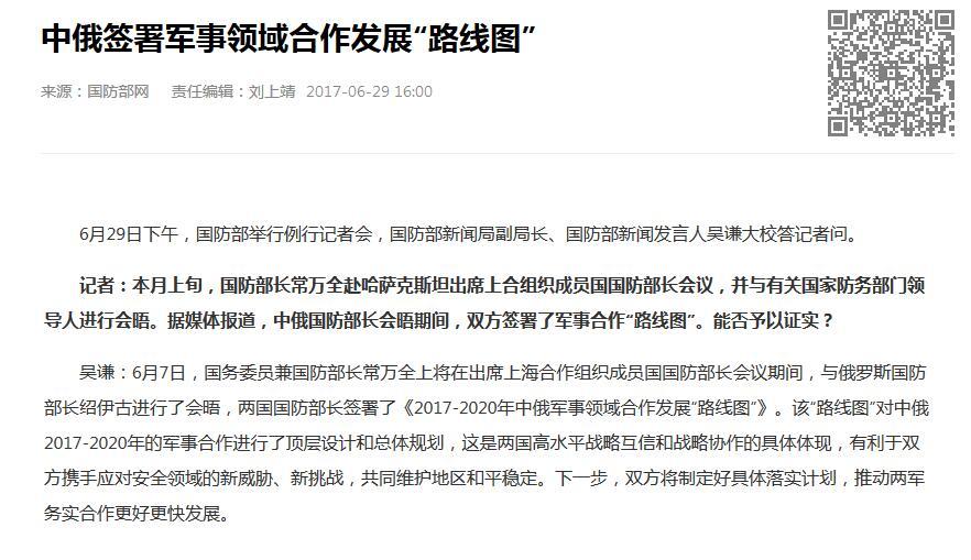 """国防部:中俄签署军事领域合作发展""""路线图""""布妮人体"""