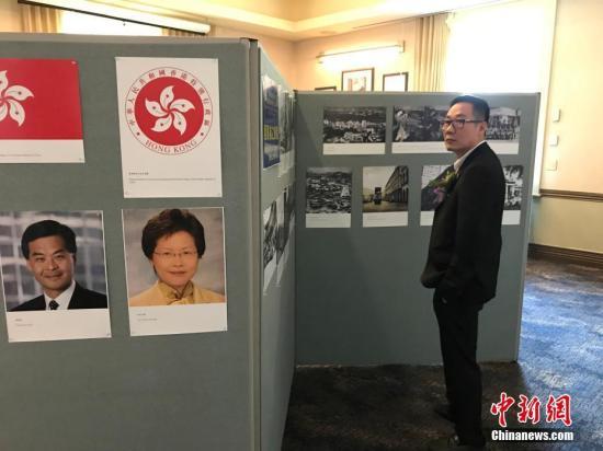 庆祝香港回归20周年图片展暨论坛在纽约举行