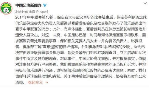 图片来源:中国足协新闻办官方微博