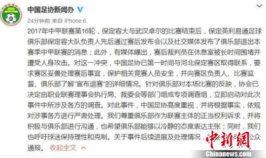 中国足协新闻办微博公告。