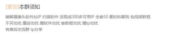 50块钱就可以买到一套完整的软件+IP地址