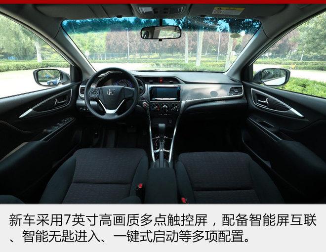 广汽本田推凌派特装版车型 12.48万元起