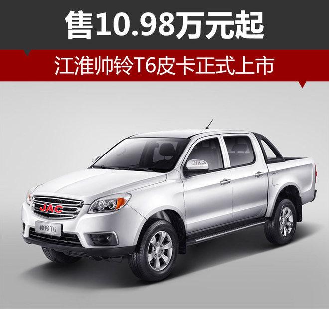 江淮帅铃T6皮卡正式上市 售10.98万元起