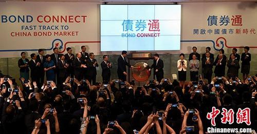 """7月3日,内地与香港债券市场互联互通合作(下称""""债券通"""")开通仪式上午在香港交易所举行。中新社记者 谭达明 摄"""
