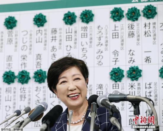 日本东京女知事小池百合子。
