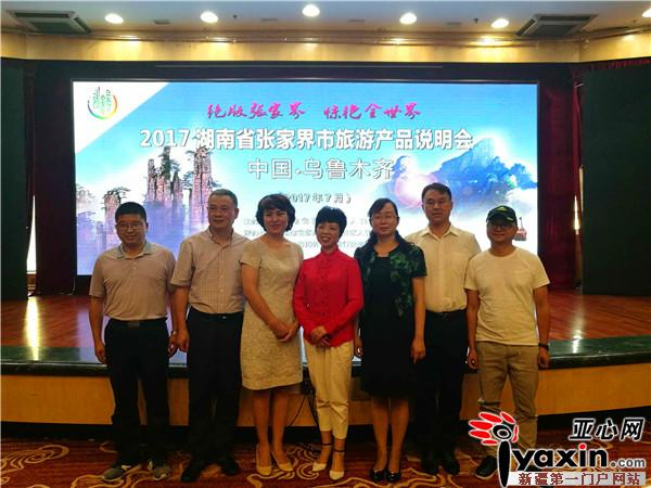 张家界夏季旅游宣传活动在乌鲁木齐举行