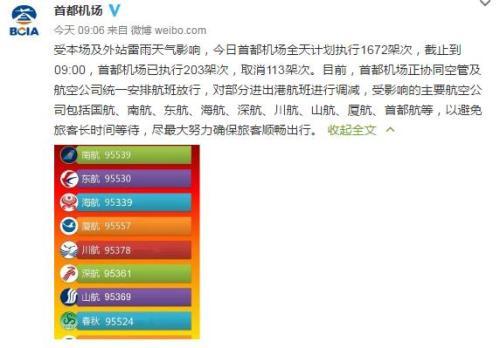 北京都城国际机场官方微博
