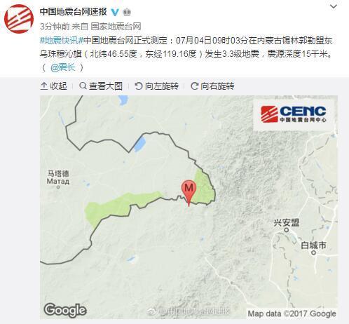 内蒙古锡林郭勒发生3.3级地震 震源深度15千米