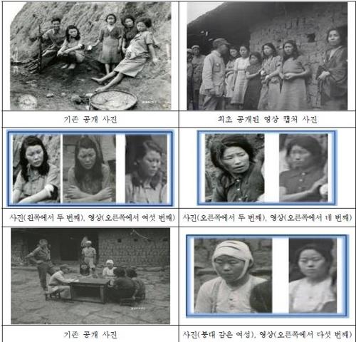 材料图片:新公然的影像材料与之前曾经公然的慰安妇照片比对