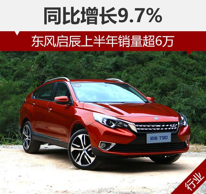 东风启辰半年销量超6万 同比增长9.7%