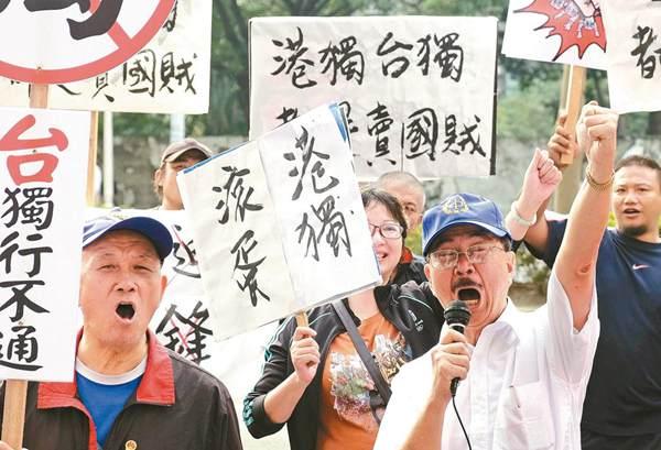 """台湾民众抗议""""港独滚蛋""""。"""