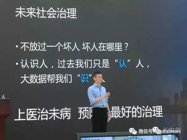 马云在演讲中