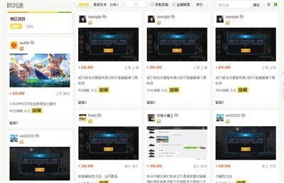 昨日,新京报记者登录部分游戏交易平台,多家店铺已注明12岁以下玩家账号不可进行防沉迷破解,但部分平台上仍然可以买到王者荣耀账号。