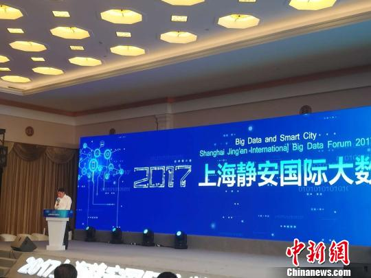 """大数据领域知名专家、企业上海聚焦""""大数据和城市管理"""""""