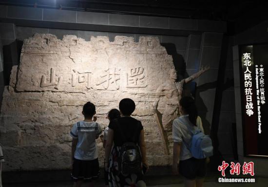 资料图:长春各界纪念全民族抗战爆发80周年。中新社记者 张瑶 摄