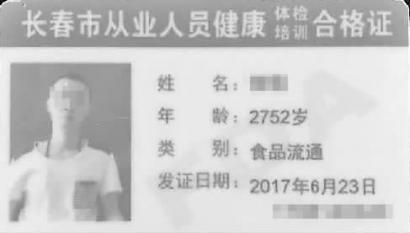 男子健康证年龄显示2752岁 网友:春秋时期生人