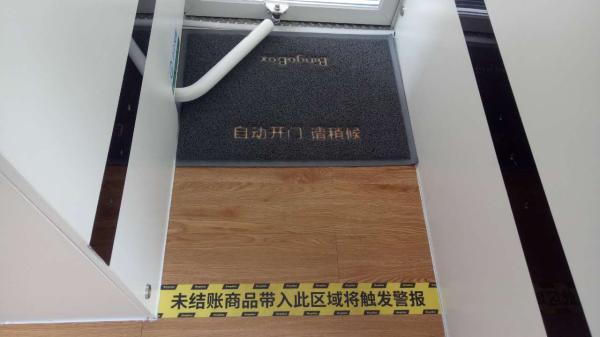 未结账带商品出盒子会触发警报