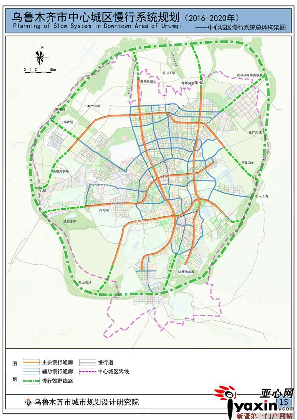 按照《乌鲁木齐市中心城区慢行系统规划(2016-2020年)》,乌鲁木齐中心城区将着力打造慢行系统,在新区建设时预留自行车道,新建完善的慢行系统,在老城区提升改造时,改善现状慢行空间,提升居民步行环境。 所谓打造城市慢行系统,就是要加强城市步行和自行车交通系统的建设,这样不仅可以解决市民中短距离出行和与公共交通的接驳换乘问题,打通最后一公里;还可以有效解决快慢交通冲突、慢行主体行路难等问题。 据悉,乌市中心城区慢行系统整体分上班、上学、购物等服务的通勤慢行系统,以及以娱乐、休闲、锻炼为目的的休闲慢行系