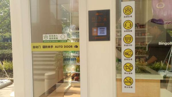 进门前须先扫描二维码