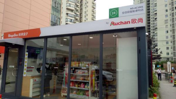 位于上海市杨浦区欧尚超市总部停车场门口的缤果盒子