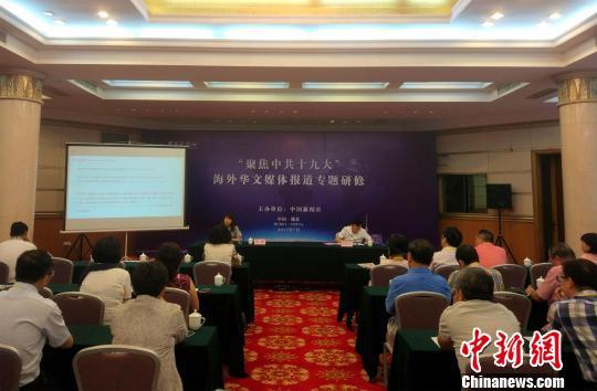 海外华文媒体报道专题研修班武汉举行