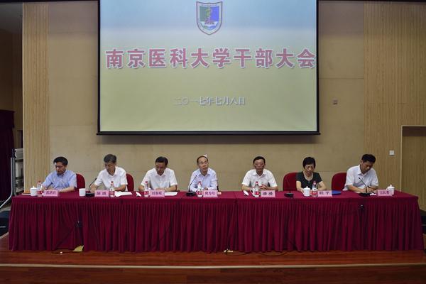 王长青任南京医科大学党委书记 陈琪不再担任