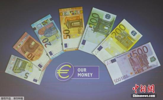 资料图:欧元
