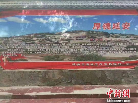 """延安创文口号""""厚德延安""""的内容为南京清冷山。 中新网 图"""