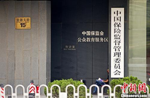 中国保险监督管理委员会。(资料图)中新社发 王子瑞 摄 图片来源:CNSPHOTO