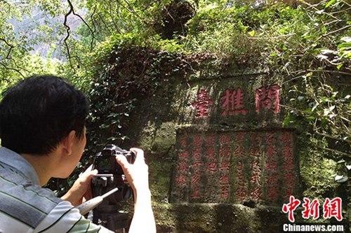 材料图8为有关专家正在对武夷山摩崖石刻停止修复维护。中新社发 匡倩 摄