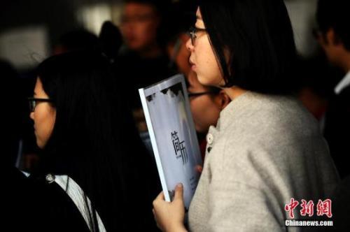 资料图:毕业生在求职。中新社记者 李进红 摄