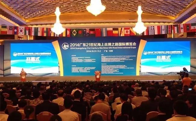2014年第一届海上丝绸之路国际博览会开幕