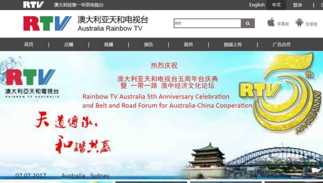 澳大利亚天和电视台网页截图