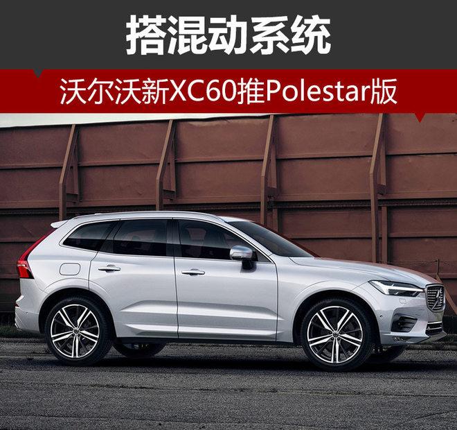 沃尔沃新XC60推Polestar版  搭混动系统