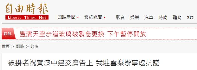 台湾《自由时报》对此事的报道