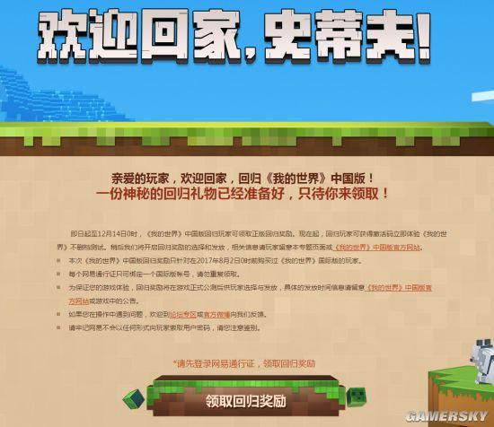 欢迎回家:《我的生存危机世界》中国版推出玩家回归奖励