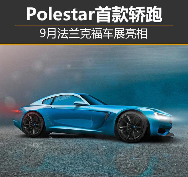 Polestar首款轿跑 9月法兰克福车展亮相