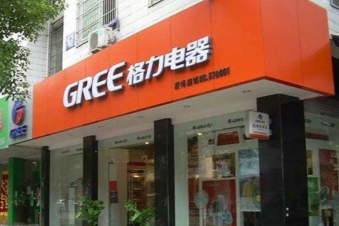▲格力零售商店。圖片源於新京報