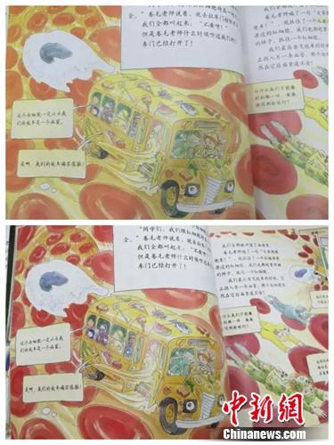盗版《神奇校车・在人体中游览》与正版《神奇校车・在人体中游览》中同一内容对比,下半部分为正版图书,可以看出颜色饱和度更高,纸张更精致。蒲公英童书馆供图。