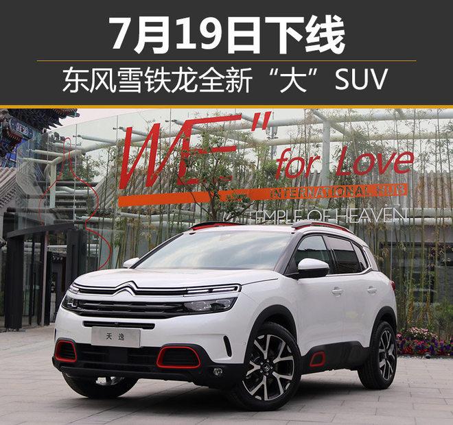 """东风雪铁龙全新""""大""""SUV 7月19日下线"""