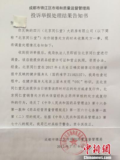 成都市锦江区市场与质量监督管理局出具的告知书。 吴平华 摄