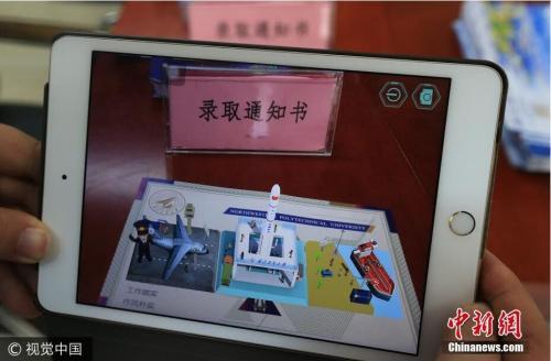 通知书的主人是来自山东的魏某某同学。与往年不同的是,西北工业大学在每一份录取通知书中嵌入了基于AR技术的虚拟校园平台。图片来源:视觉中国