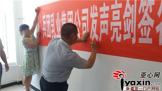 团公司纪委书记李岩军同志首先作了发声亮剑宣誓动员讲话,号召公司