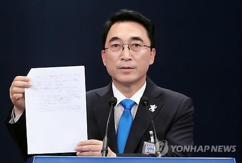 7月14日,韩国青瓦台发言人朴洙贤在记者会上公开前政府民政首席室编制的文件。图片来源:韩联社