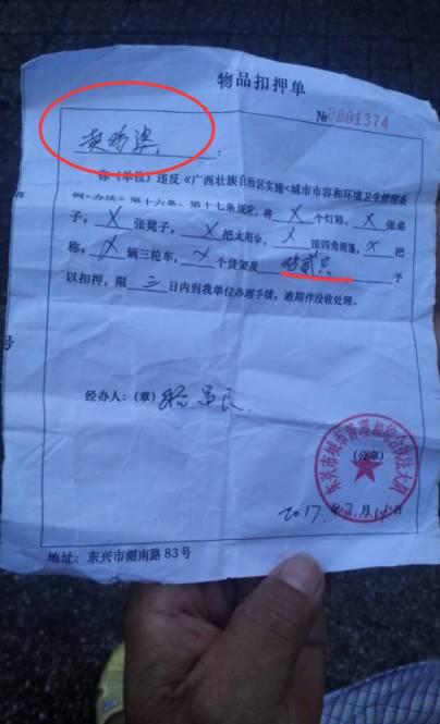 城管给李先生老婆的物品扣押单