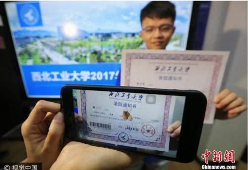 中国第一封AR录取通知书从陕西发出 图片来源:视觉中国