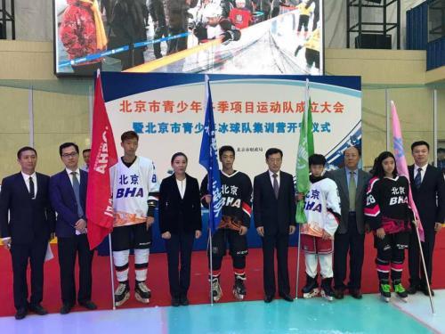 www.yl451.com点击进入2017北京青少年冰球队成立:打造北京冰雪运动名