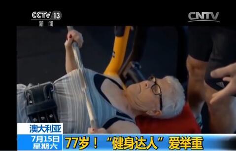 澳大利亚77岁老奶奶爱举重:轻松举起90公斤(图