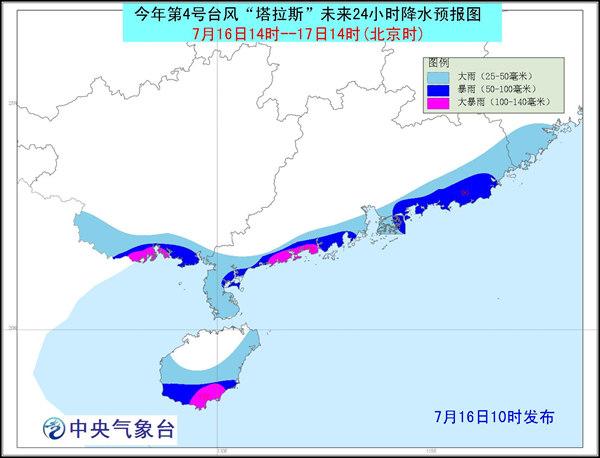 台风蓝色预警 海南广东广西南部沿海有大暴雨