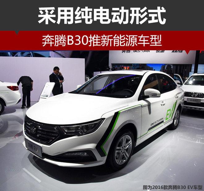 奔腾B30推新能源车型 采用纯电动形式